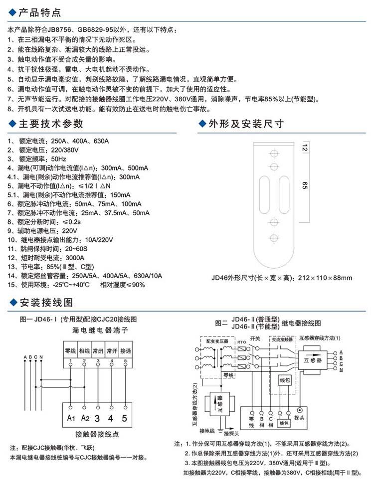 漏电脉冲继电器系